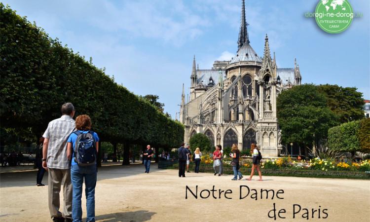 Как я нашла дешёвое жильё в Париже