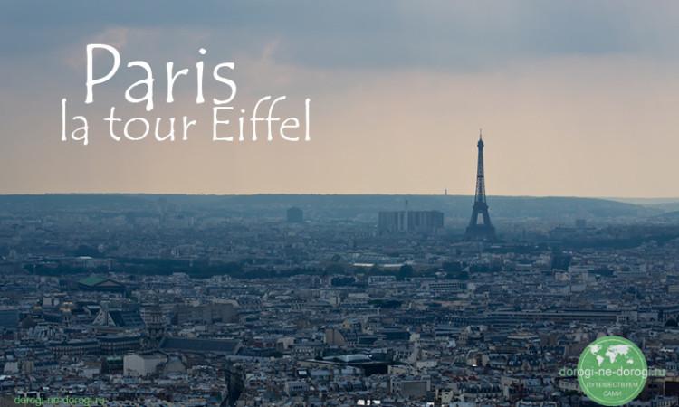Большое путешествие по Франции. Эйфелева башня