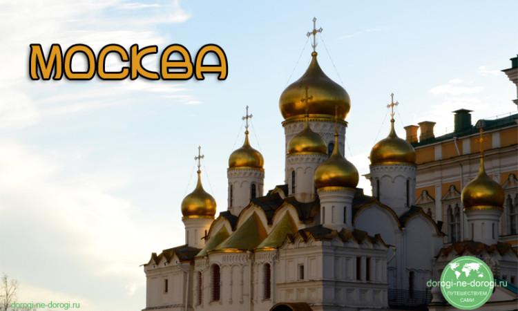 Как мы встречали Новый год в Москве