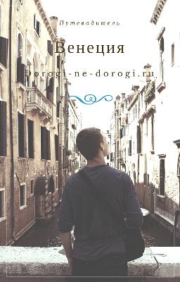 Бесплатный онлайн путеводитель по Венеции
