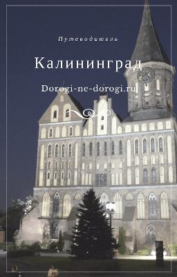 Бесплатный онлайн путеводитель по Калининграду