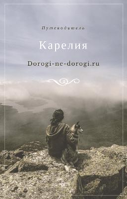Бесплатный онлайн путеводитель по Карелии
