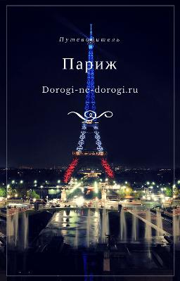 Бесплатный онлайн путеводитель по Парижу