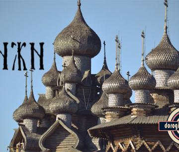 Русский Север 2015. Часть 2: Путь на остров Кижи