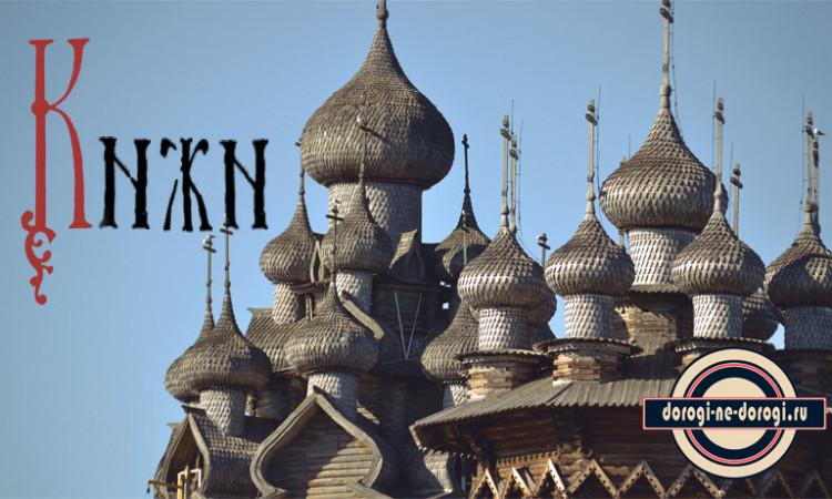 Русский Север. Часть 2: Путь на остров Кижи