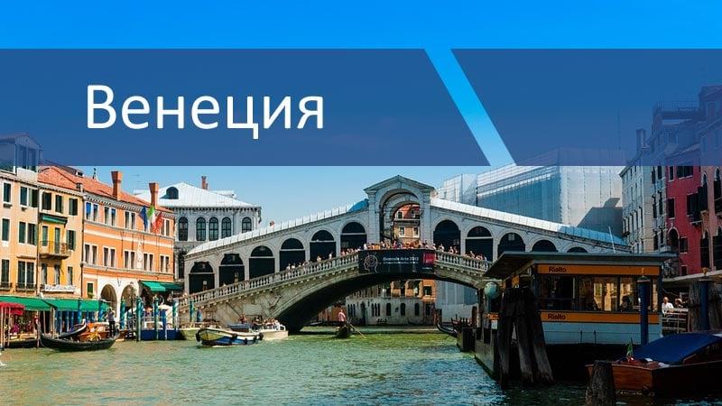 Как поехать в Венецию