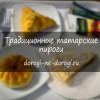 Татарская национальная кухня