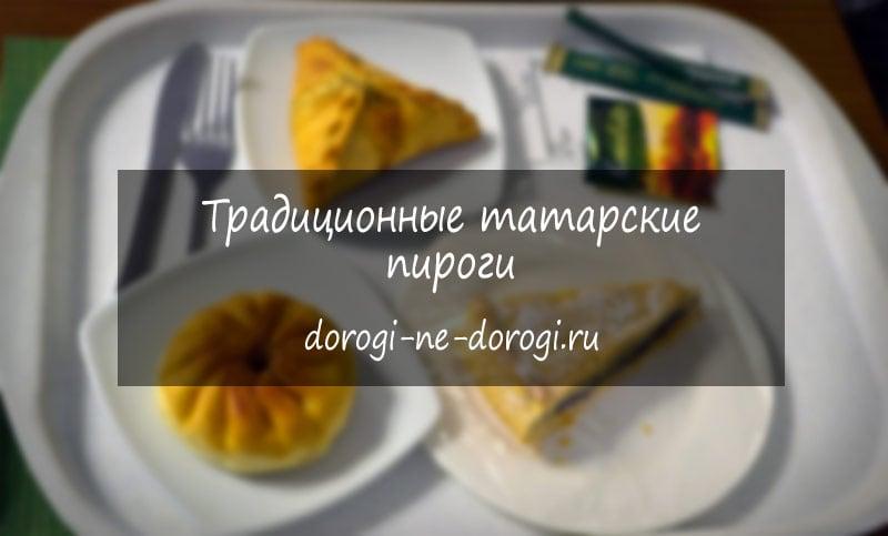 Традиционная татарская выпечка