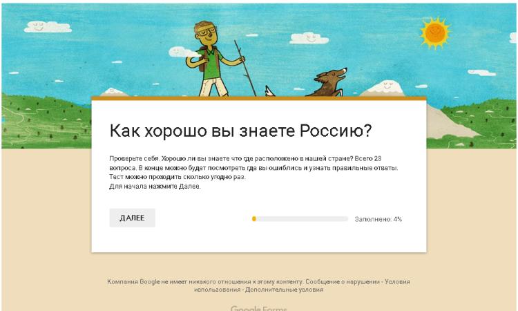 Тест: Насколько хорошо вы знаете Россию?