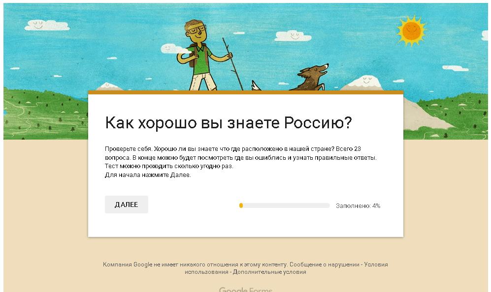 тест - путешествия по России