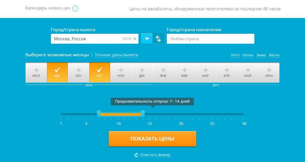 Как найти дешевый билет на самолет через интернет