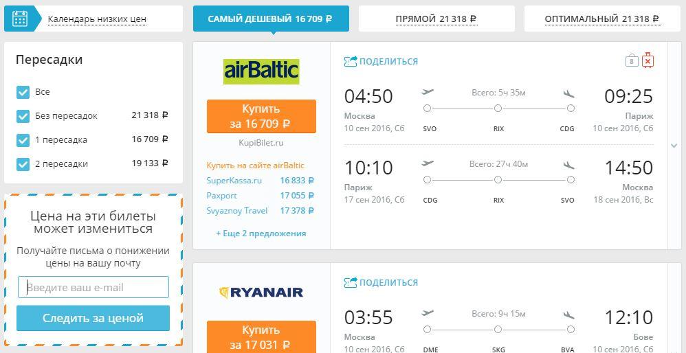 Как купить дешевый билет на самолет через интернет