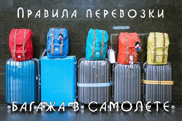 Правила перевозки багажа в самолёте