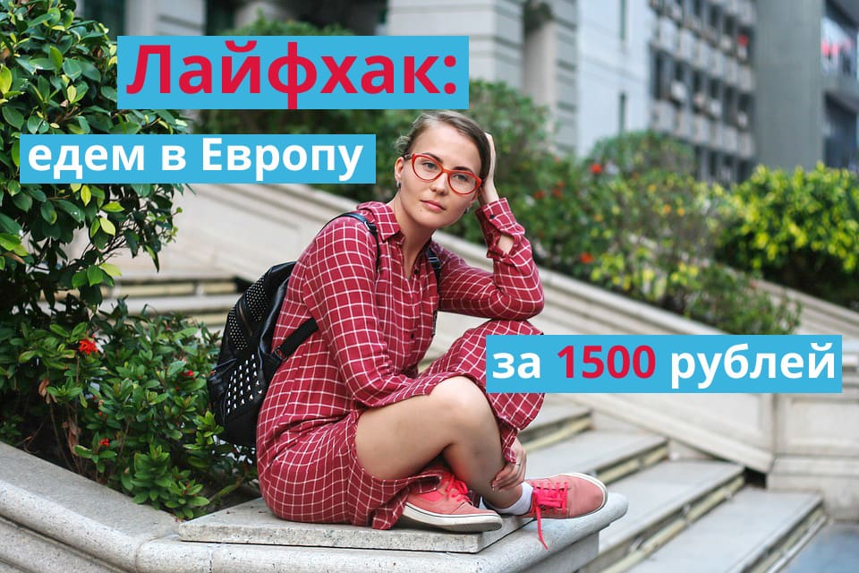 Едем в Европу за 1500 рублй