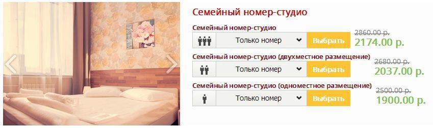 Цены на отель Ахаус на официальном сайте.