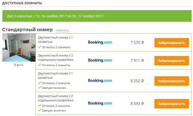 Хотеллук на те же даты показывает свободные номера на Букинге.