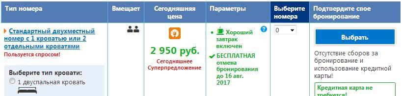 ТатарИнн_Букинг