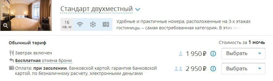 ТатарИнн официальный сайт
