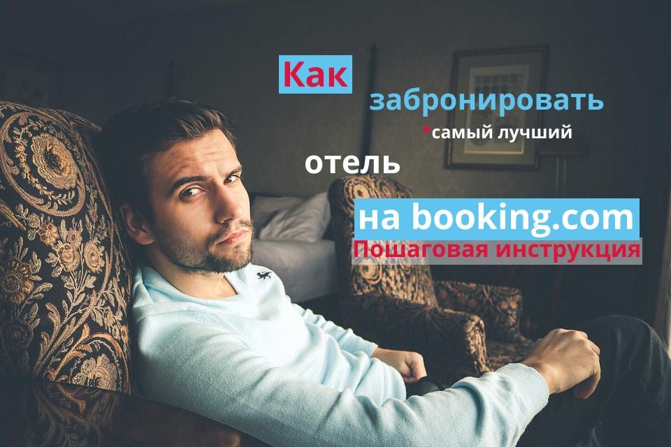 Пошаговая инструкция как забронировать отель на Букинг.ком