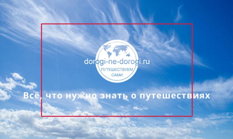 Список стран безвизового или упрощенного въезда для россиян
