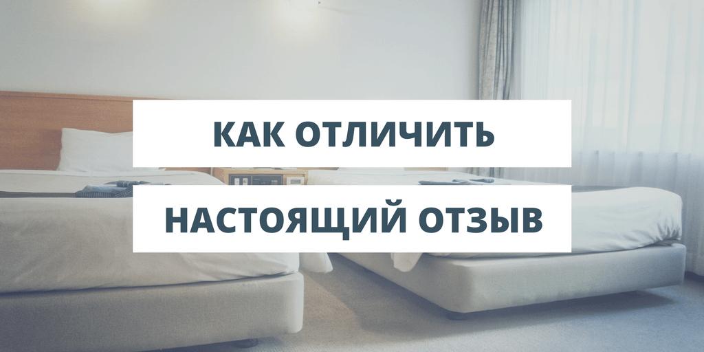Как отличить настоящий отзыв.ru
