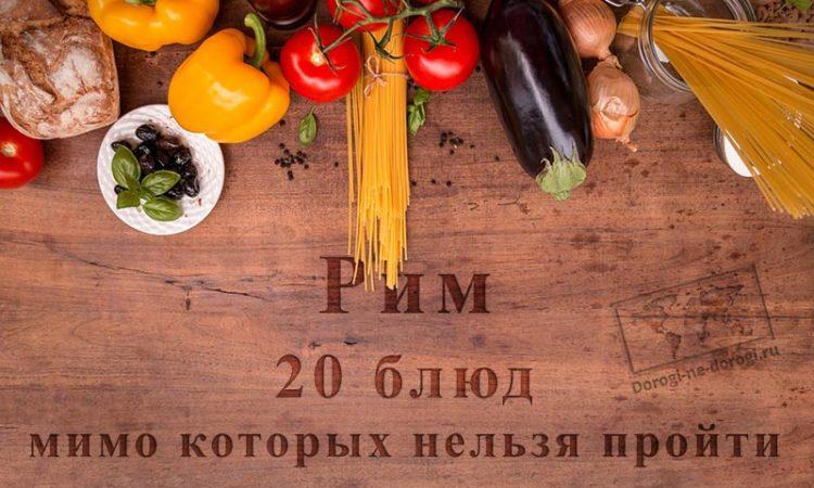 Рим кулинарный: 20 блюд мимо которых нельзя пройти