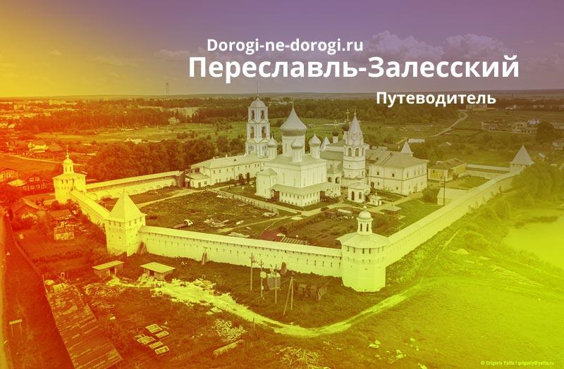 Никитский монастырь в Переславль-Залесском