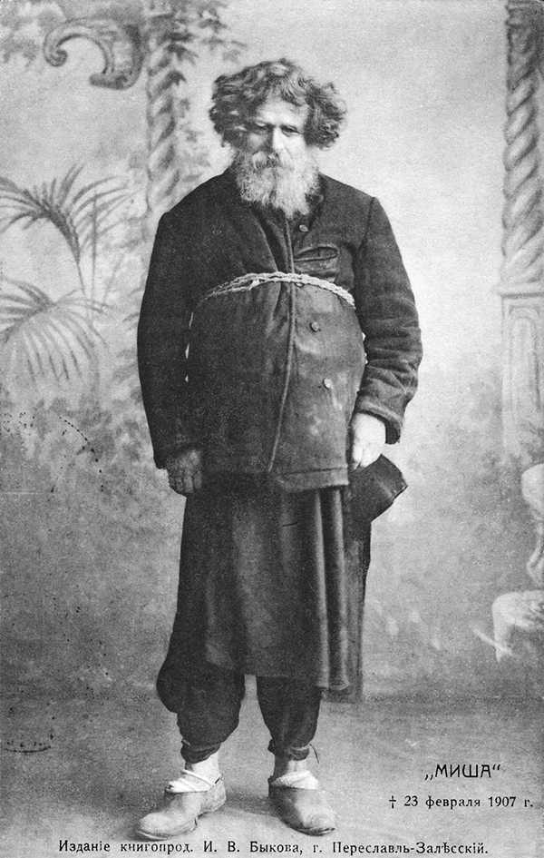 Фотография начала XX века с изображением Святого. Блаженный Мишенька оказался очень колоритным внешне – высокий и статный, и очень напоминает Максимилиана Волошина