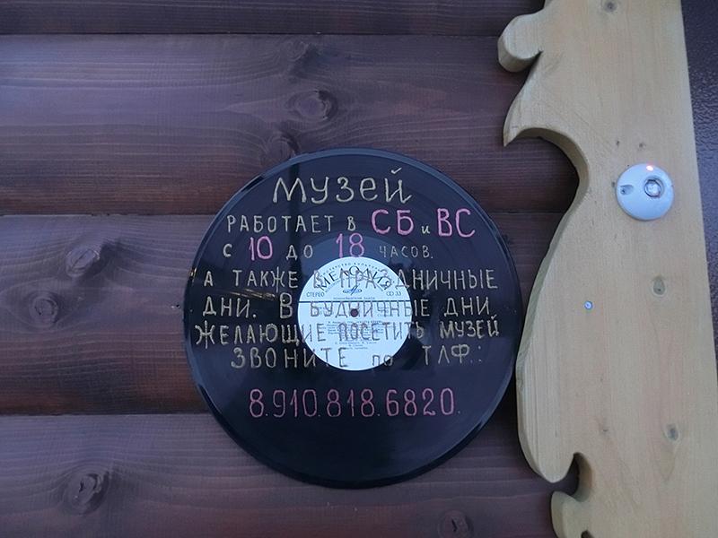 Режим работы Музея грампластинок рядом с Ботиком Петра