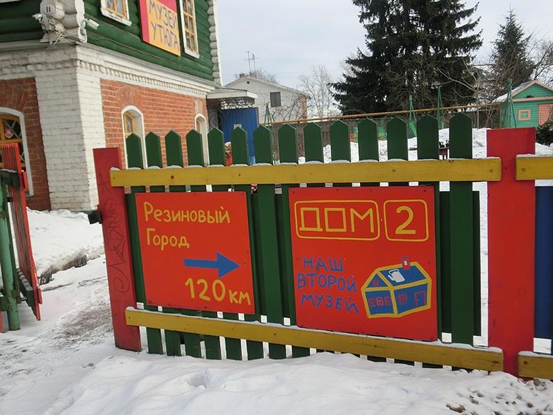 Как видно по надписям на заборе, здесь работают люди с хорошим чувством юмора