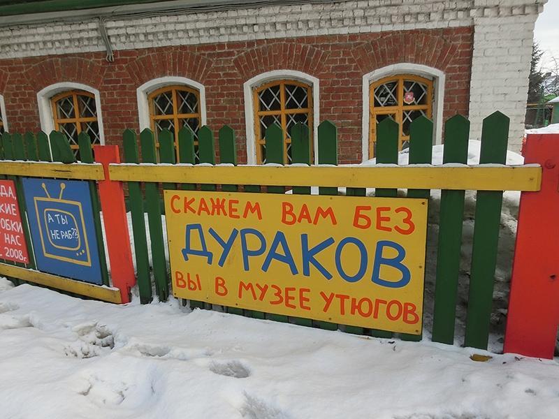 Центр Переславля. Вход в Музей утюгов