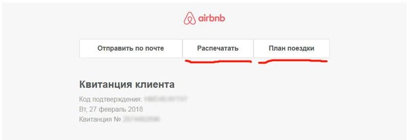 Скриншот квитанции об оплате.