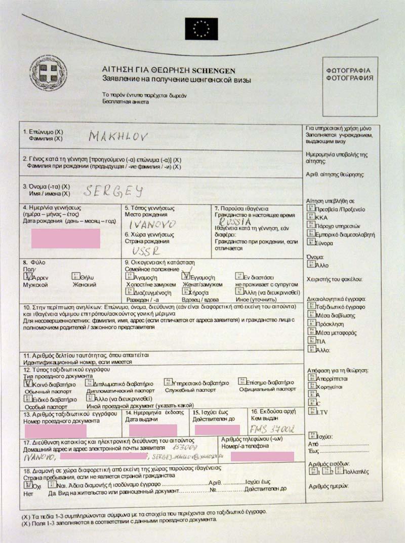 Пример заполнения анкеты на шенгенскую визу. Лист 1.