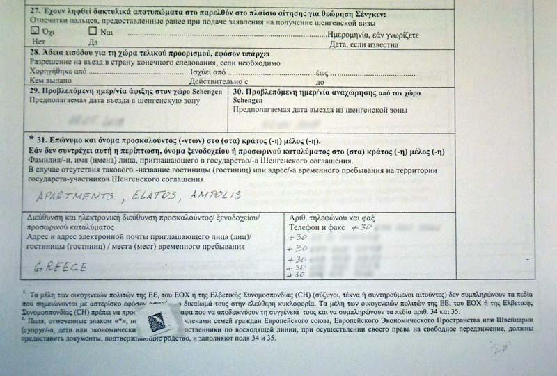 Пример анкеты для шенгенской визы. Фрагмент с квартирами.