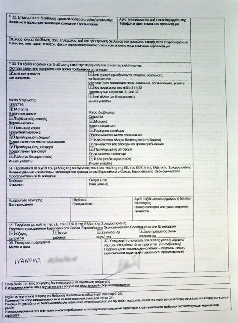 Пример заполнения анкеты на шенгенскую визу. Лист 3.