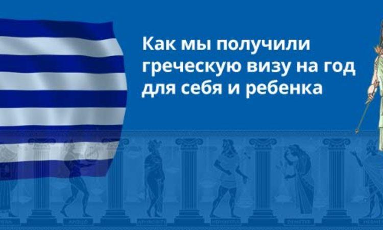 Как мы получили греческую визу на год для себя и ребенка