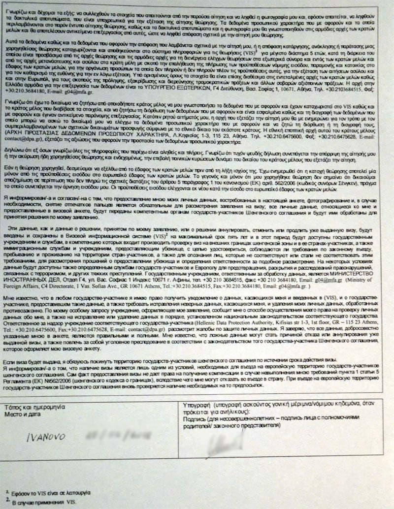Пример заполнения анкеты на шенгенскую визу. Лист 4.