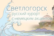 Светлогорск путеводитель