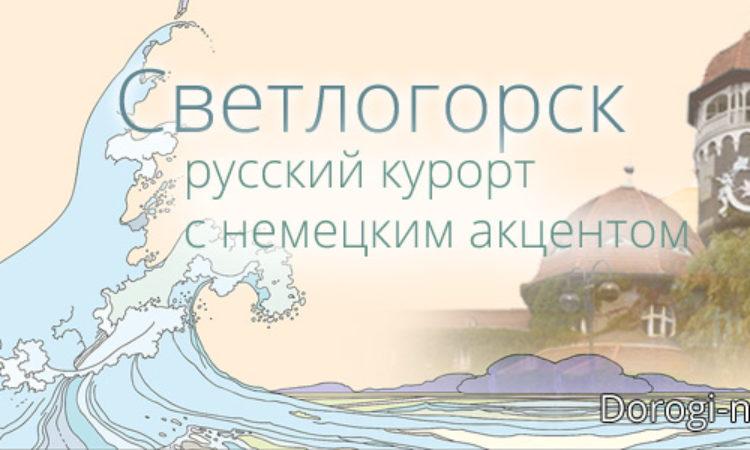 Светлогорск— русский курорт с немецким акцентом