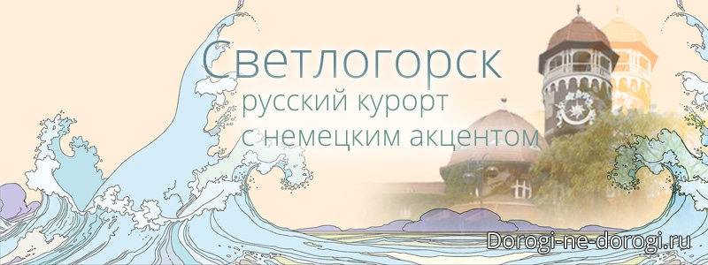 Об отдыхе на море в Светлогорске Калининградской области (пляжи курорта)