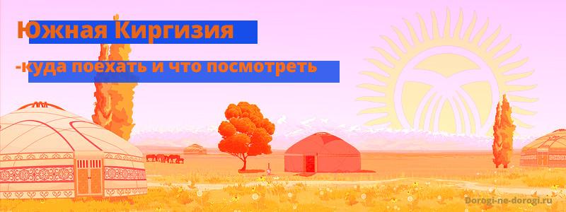 Южная Киргизия что посмотреть