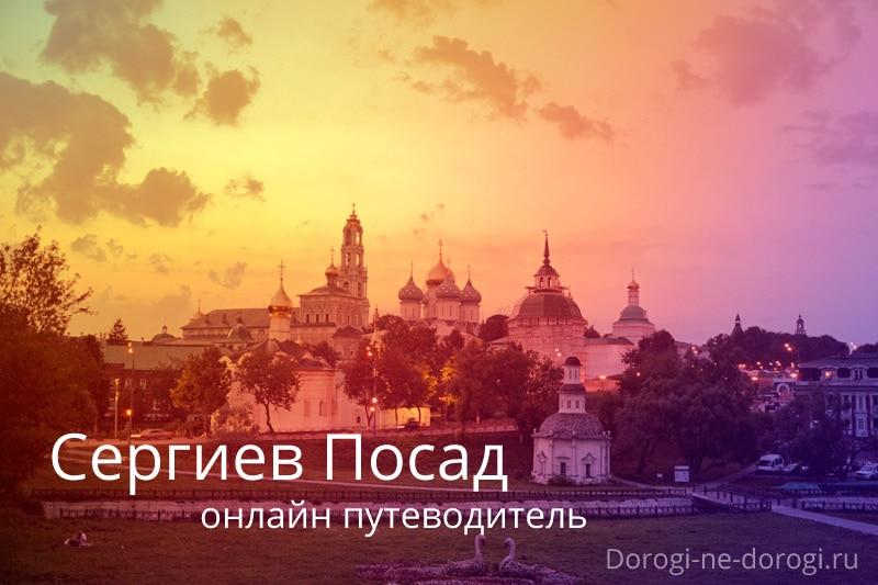 Сергиев Посад путеводитель