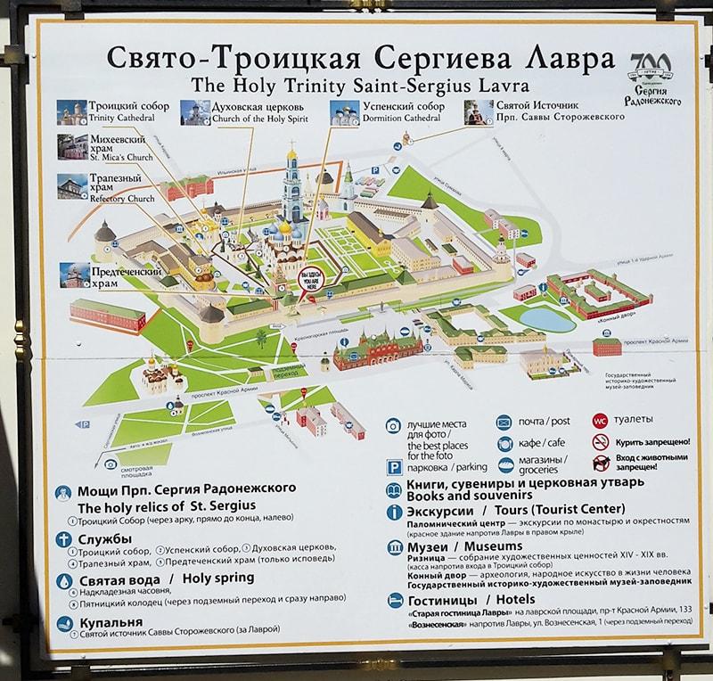 Схема Троице-Сергиевой Лавры в Сергиевом Посаде