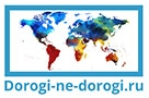 Dorogi-ne-dorogi.ru – сайт о ваших путешествиях