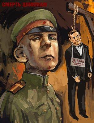 """Советский плакат """"Смерть шпионам"""" в коллекции музея КГБ в Праге"""