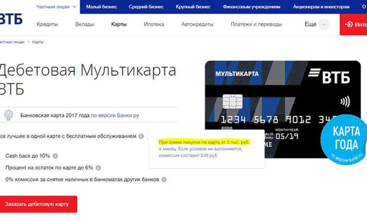 Бонусные программы банков: как быстрее получить бесплатный билет