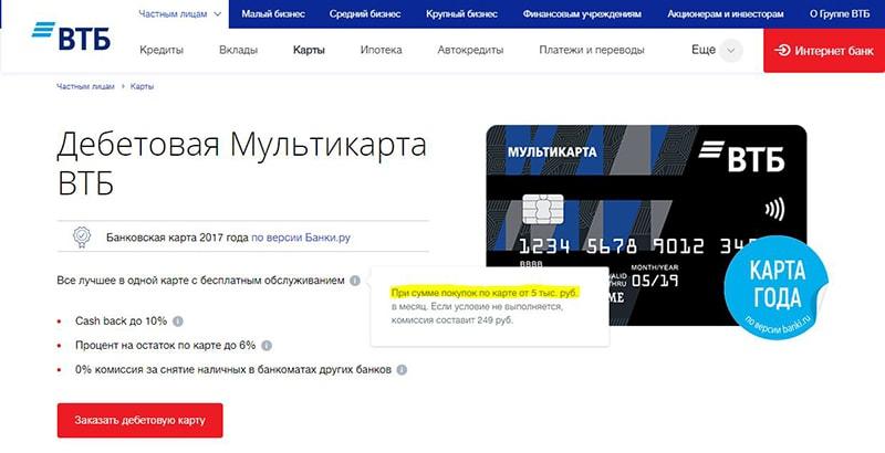 Покарте ВТБ сумма покупок для бесплатного обслуживания составит всего 5000 рублей вмесяц
