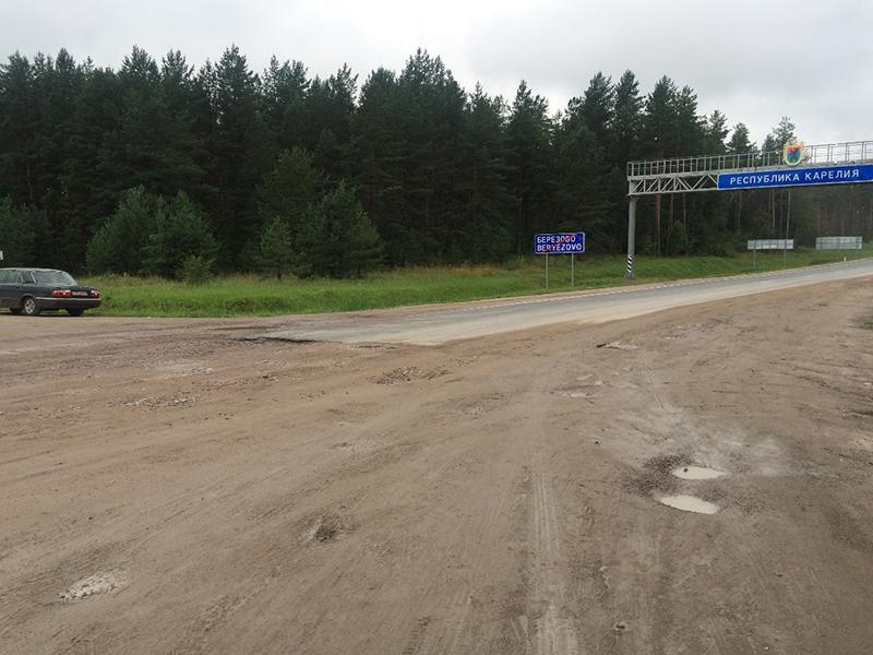 Грунтовая дорога перед въездом в Карелию