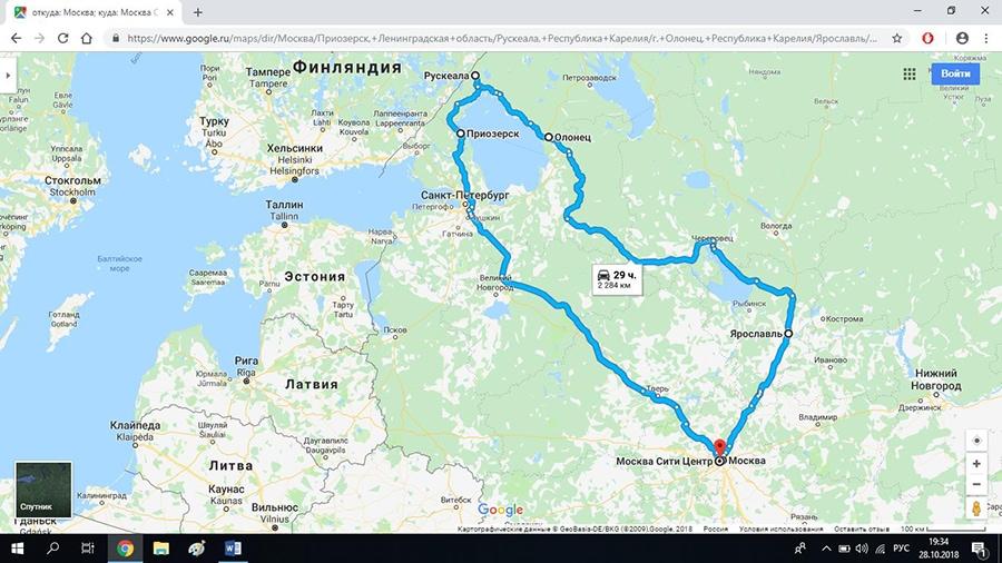 Общий километраж должен был составить примерно 2,5 тыс. км