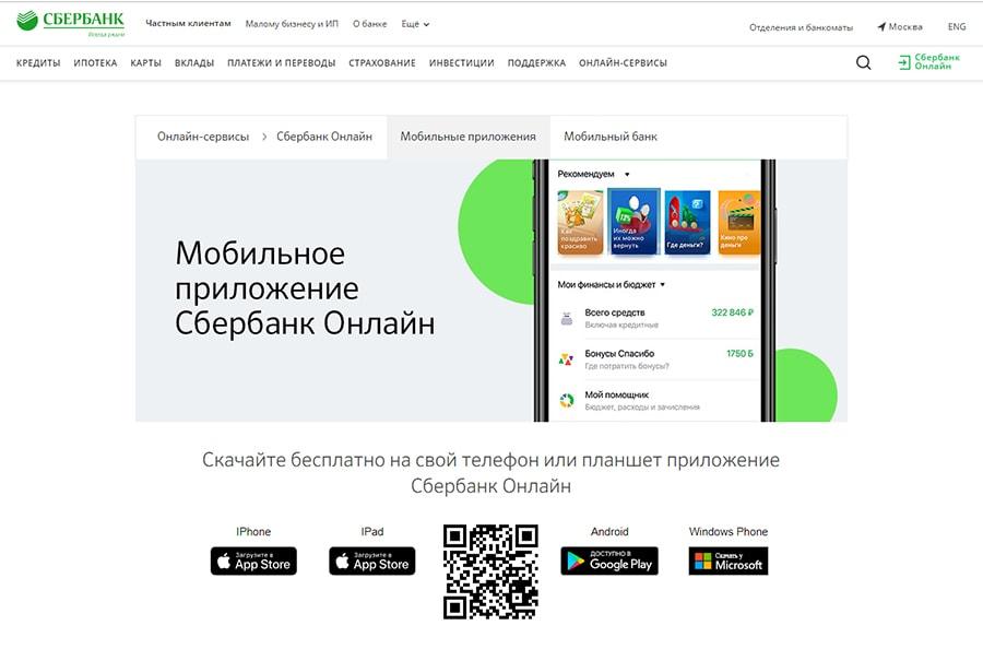 Мобильное приложение Сбербанк Онлайн на официальном сайте Сбербанка